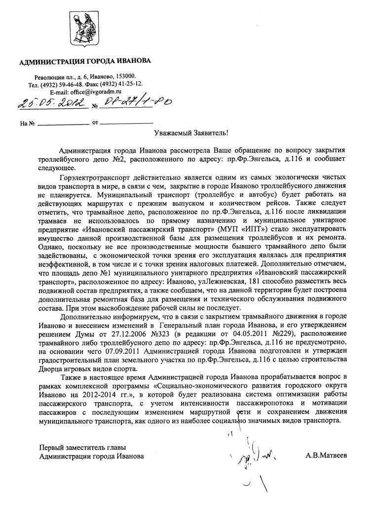 схема проезда по красной армии и почтовой иваново